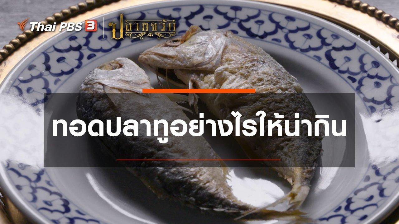 ละคร ปลายจวัก - ทอดปลาทูอย่างไรให้น่ากิน