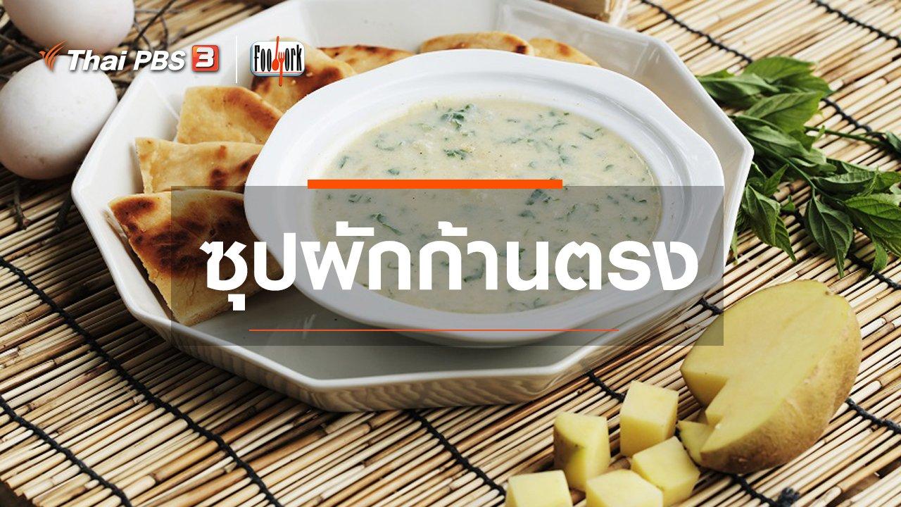 Foodwork - เมนูอาหารฟิวชัน : ซุปผักก้านตรง