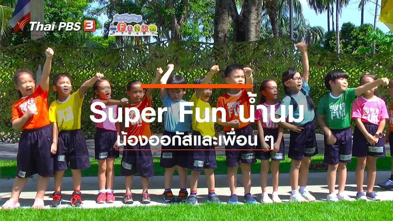 ขบวนการ Fun น้ำนม - Super Fun น้ำนม : น้องออกัสและเพื่อน ๆ