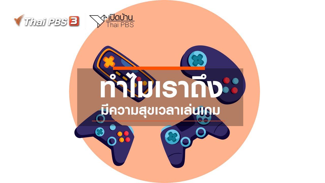 เปิดบ้าน Thai PBS - รู้เท่าทันสื่อ : ทำไมเราถึงมีความสุขเวลาเล่นเกม