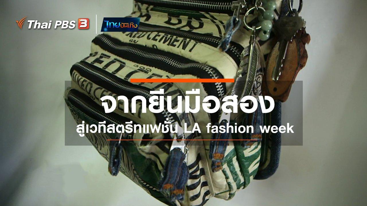 ไทยบันเทิง - หัวใจในลายผ้า : จากยีนมือสองสู่เวทีสตรีทแฟชั่น LA fashion week
