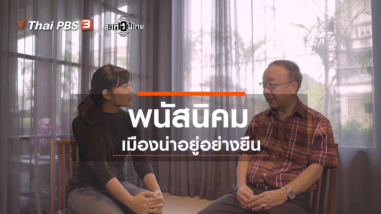 """สะเทือนไทย - """"พนัสนิคม"""" เมืองน่าอยู่อย่างยั่งยืน"""
