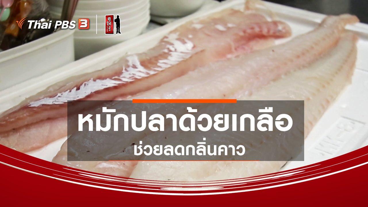 ดูให้รู้ - รู้ให้ลึกเรื่องญี่ปุ่น : หมักปลาด้วยเกลือช่วยลดกลิ่นคาว