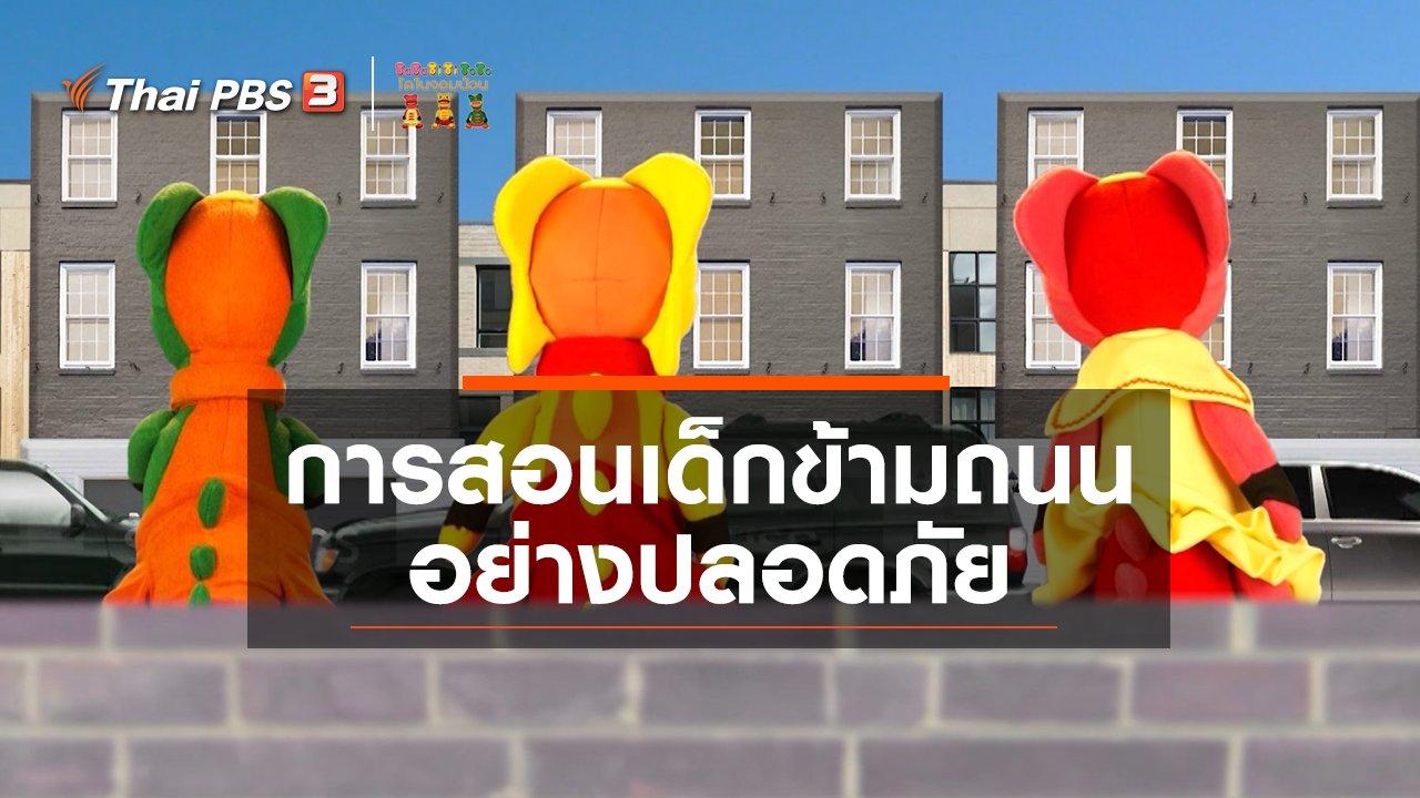 TataTitiToto ไดโนมหัศจรรย์ - เกร็ดน่ารู้กับตาต้าตีตี้โตโต้ : การสอนเด็กข้ามถนนอย่างปลอดภัย