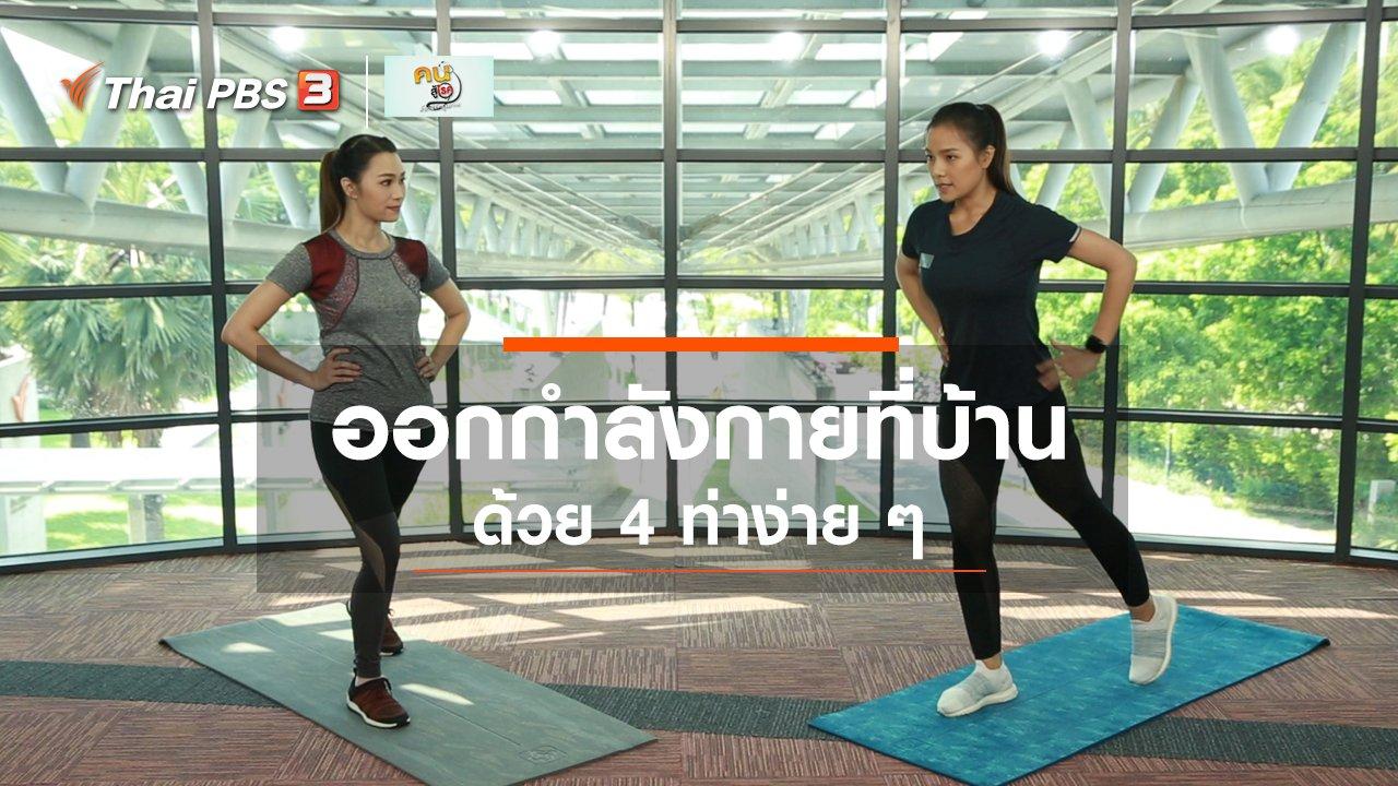 คนสู้โรค - Good Look : 4 ท่าออกกำลังกายง่าย ๆ ได้ที่บ้าน