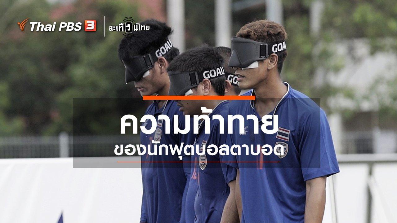 สะเทือนไทย - ความท้าทายของนักฟุตบอลตาบอด