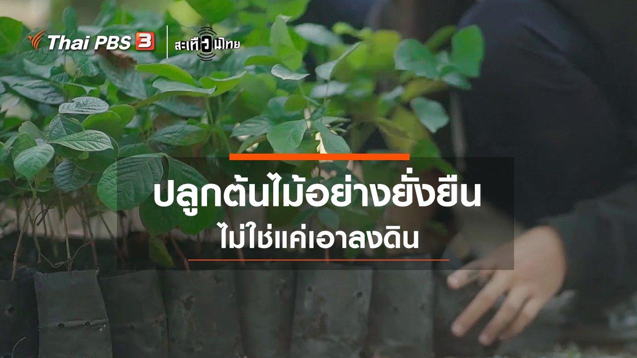 สะเทือนไทย - ปลูกต้นไม้ ไม่ใช่แค่เอาลงดิน