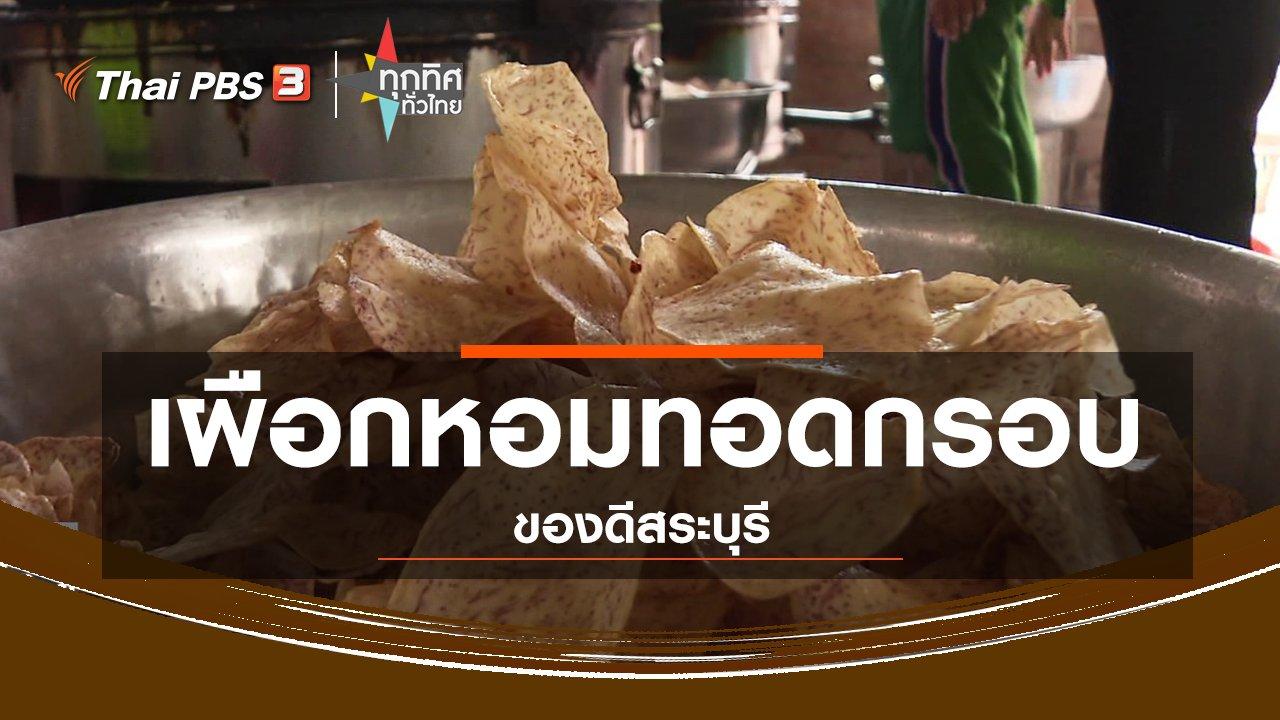 ทุกทิศทั่วไทย - อาชีพทั่วไทย : เผือกหอมทอดกรอบของดีสระบุรี