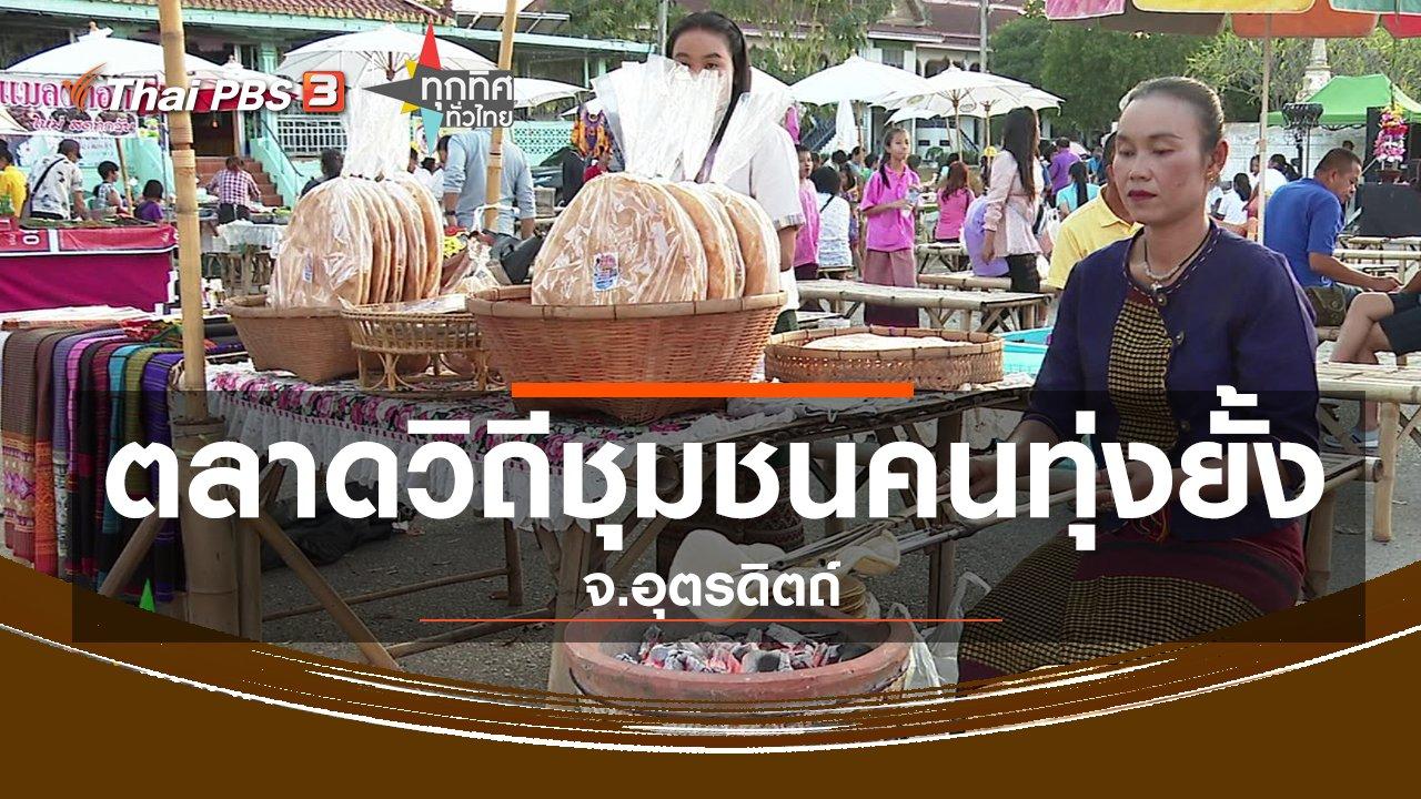 ทุกทิศทั่วไทย - ชุมชนทั่วไทย : ตลาดวิถีชุมชนคนทุ่งยั้ง จ.อุตรดิตถ์