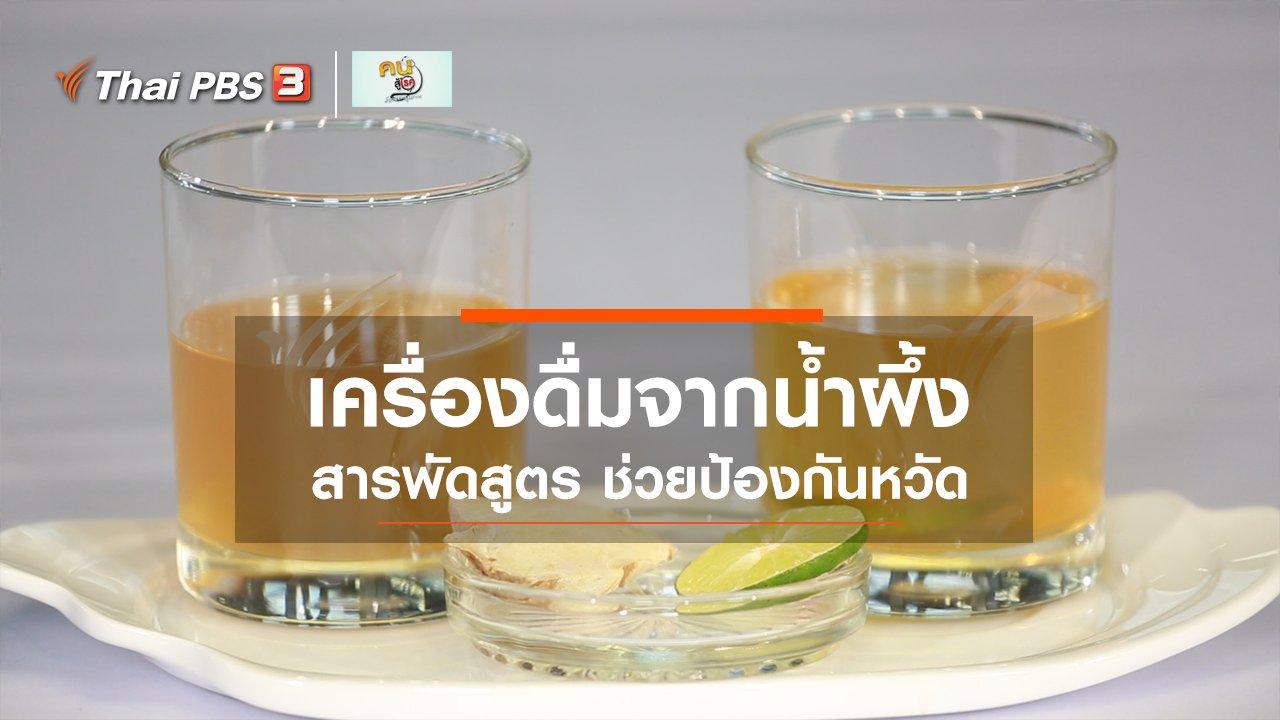 คนสู้โรค - กินดี อยู่ดีกับหมอพรเทพ : เครื่องดื่มจากน้ำผึ้ง