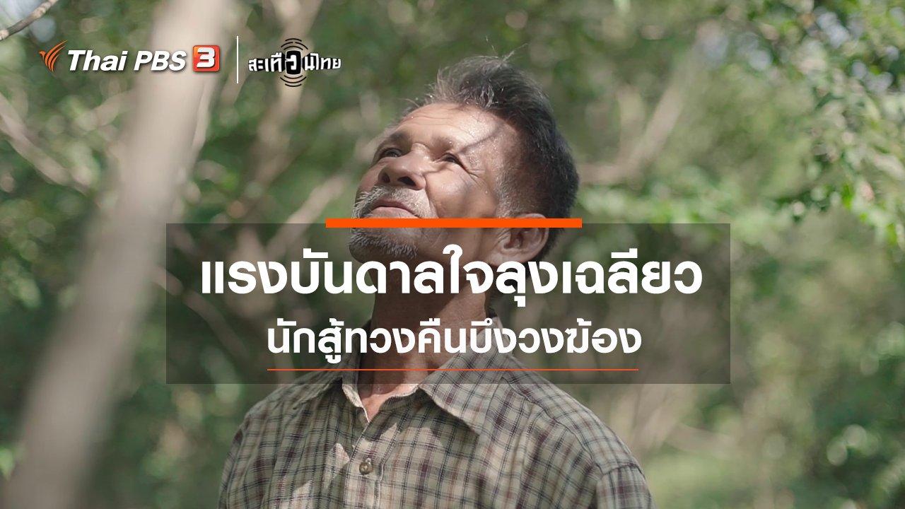 สะเทือนไทย - แรงบันดาลใจลุงเฉลียว นักสู้ทวงคืนบึงวงฆ้อง