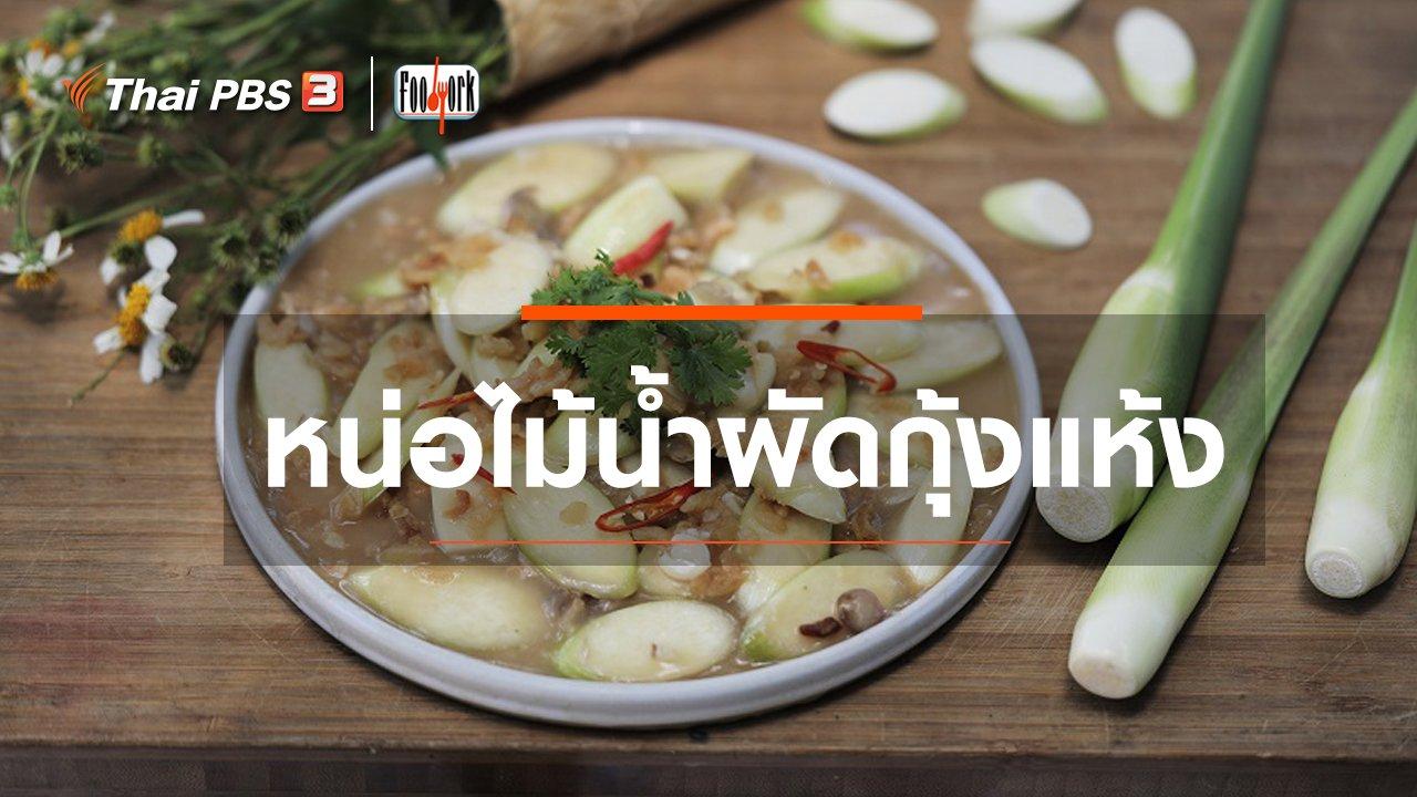 Foodwork - เมนูอาหารฟิวชัน : หน่อไม้น้ำผัดกุ้งแห้ง