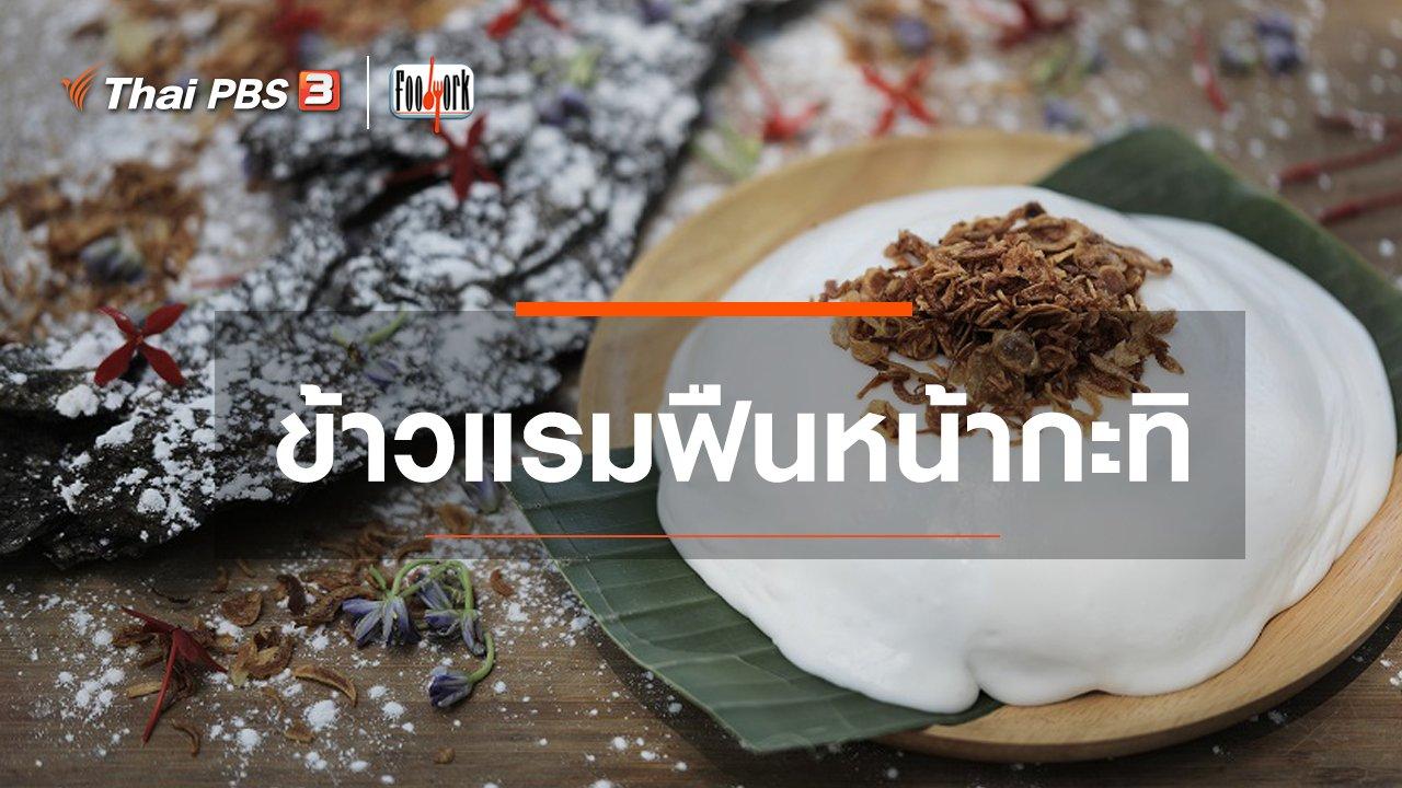 Foodwork - เมนูอาหารฟิวชัน : ข้าวแรมฟืนหน้ากะทิ