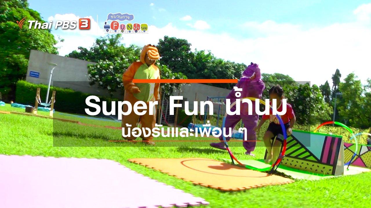 ขบวนการ Fun น้ำนม - Super Fun น้ำนม : น้องรันและเพื่อน ๆ