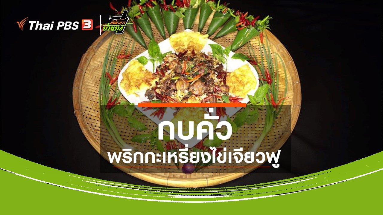ภัตตาคารบ้านทุ่ง - สูตรอาหารพื้นบ้าน : กบคั่วพริกกะเหรี่ยงไข่เจียวฟู