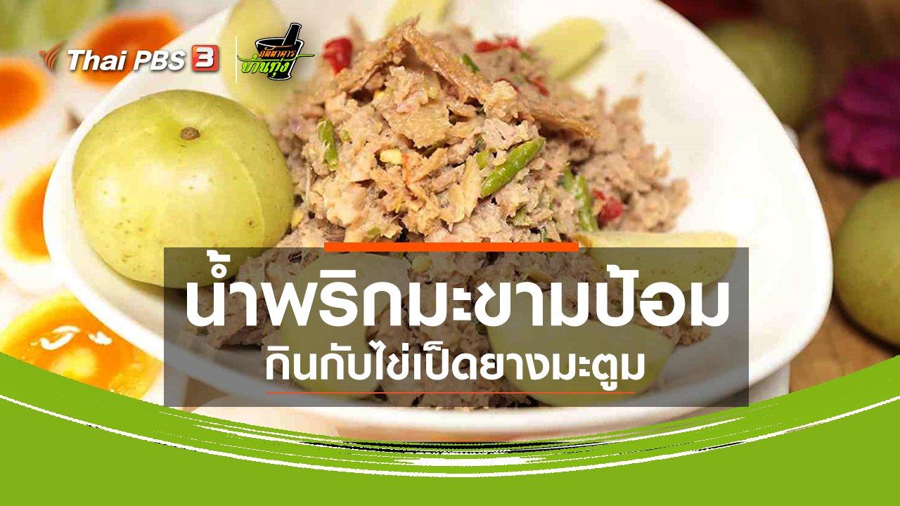 ภัตตาคารบ้านทุ่ง - สูตรอาหารพื้นบ้าน : น้ำพริกมะขามป้อม กินกับไข่เป็ดยางมะตูม