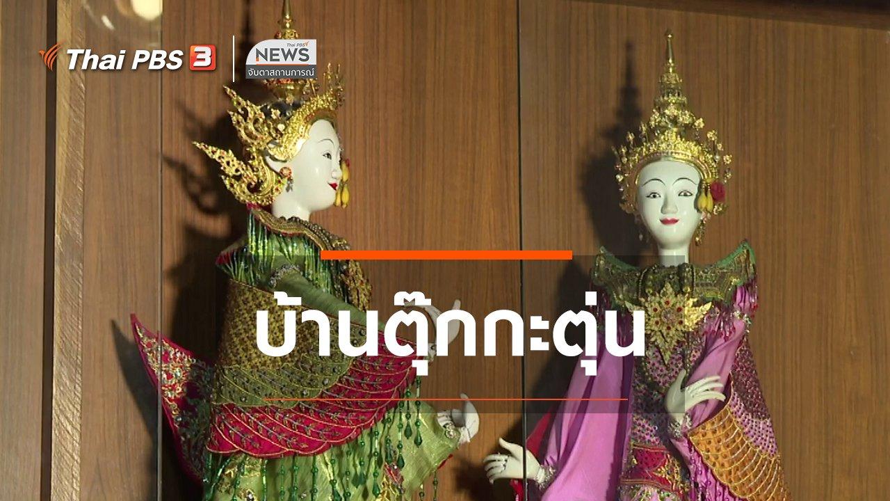 จับตาสถานการณ์ - ตะลุยทั่วไทย : บ้านตุ๊กกะตุ่น