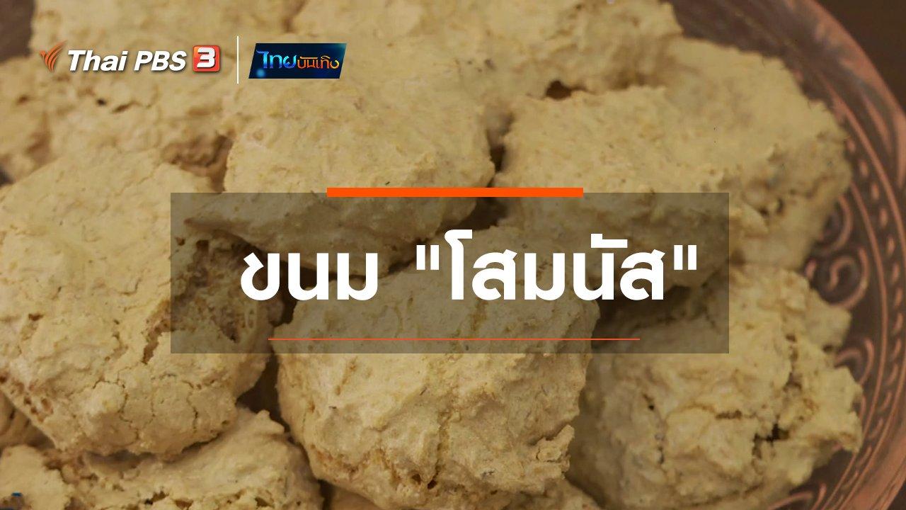 """ไทยบันเทิง - เพียงคำเดียว : ขนม """"โสมนัส"""""""