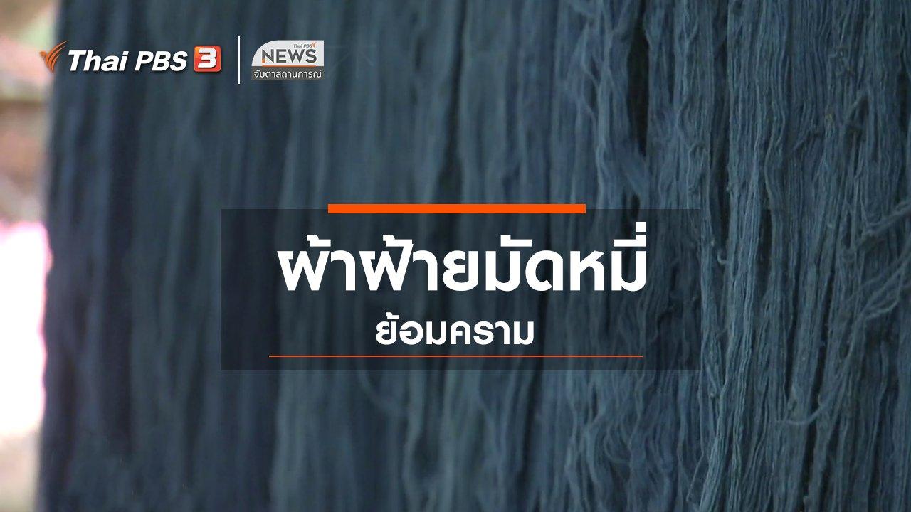 จับตาสถานการณ์ - ตะลุยทั่วไทย : ผ้าฝ้ายมัดหมี่ย้อมคราม