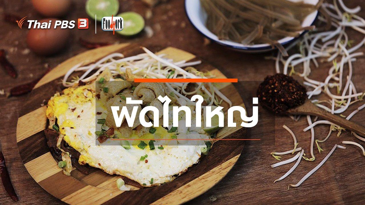 Foodwork - เมนูอาหารฟิวชัน : ผัดไทใหญ่