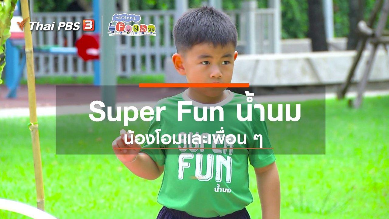 ขบวนการ Fun น้ำนม - Super Fun น้ำนม : น้องโอมและเพื่อน ๆ