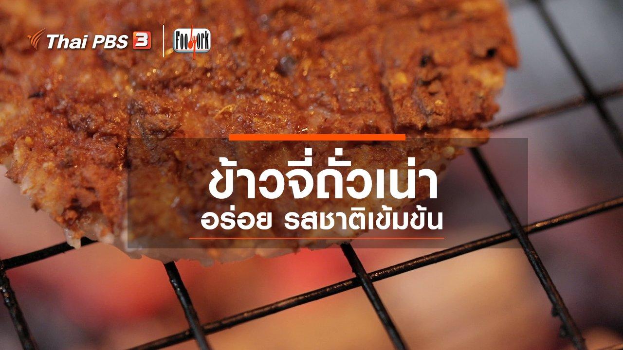 Foodwork - ข้าวจี่ถั่วเน่า อร่อย รสชาติเข้มข้น