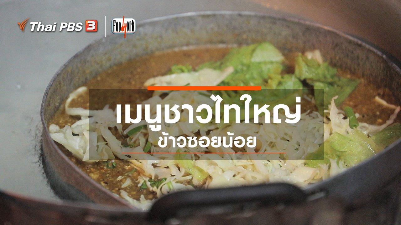Foodwork - เมนูชาวไทใหญ่ ข้าวซอยน้อย