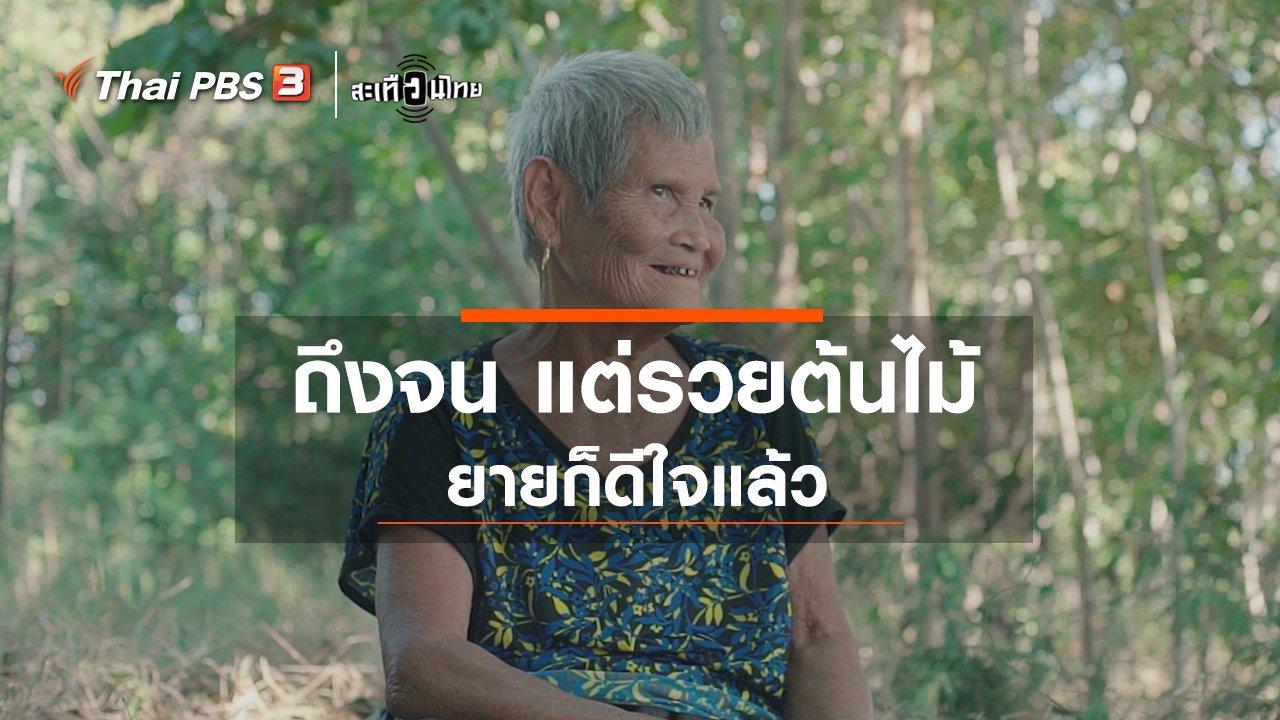 สะเทือนไทย - ถึงยายจะจน แต่รวยต้นไม้