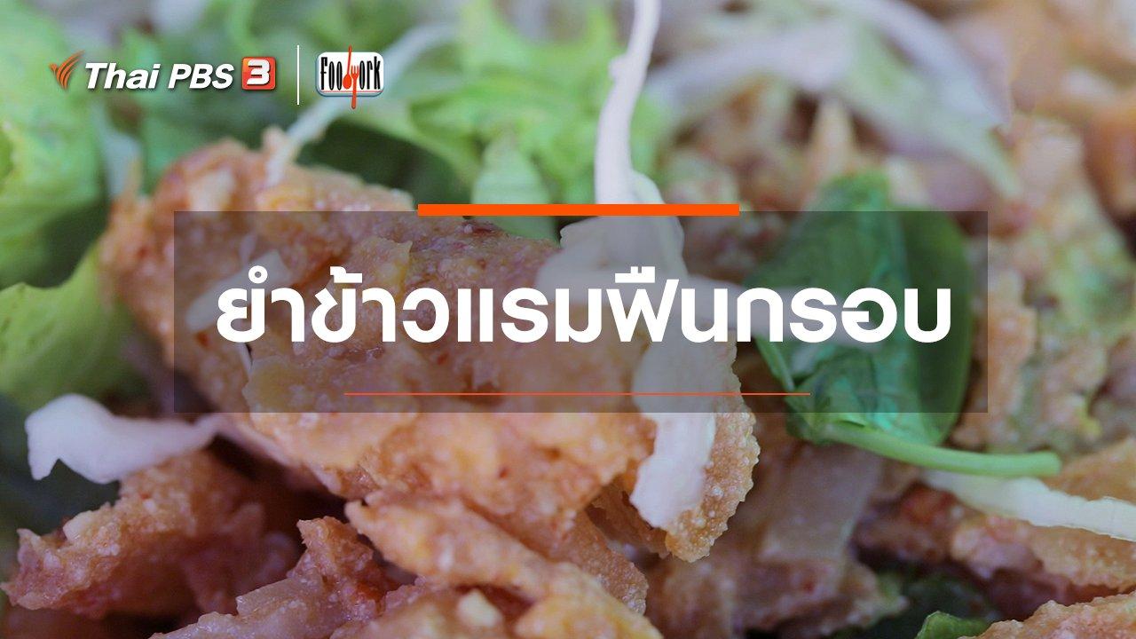 Foodwork - เมนูอาหารฟิวชัน :  ยำข้าวแรมฟืนกรอบ