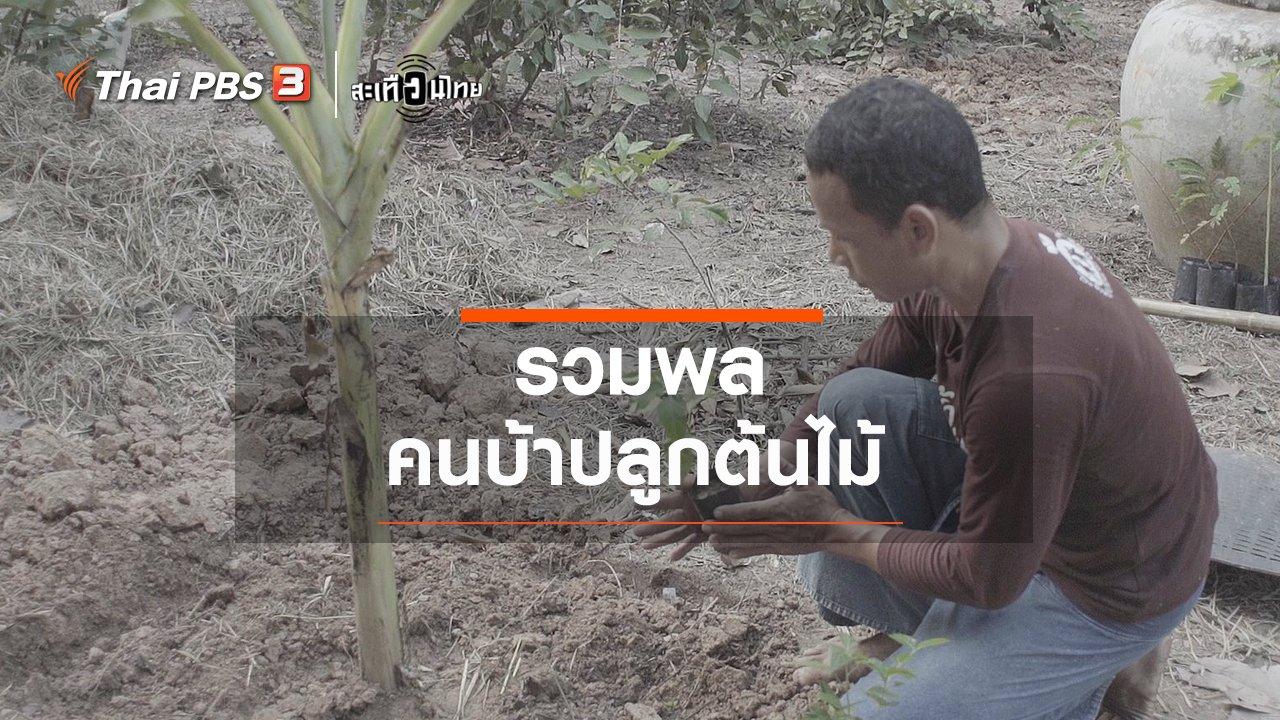 สะเทือนไทย - รวมพลคนบ้าปลูกต้นไม้