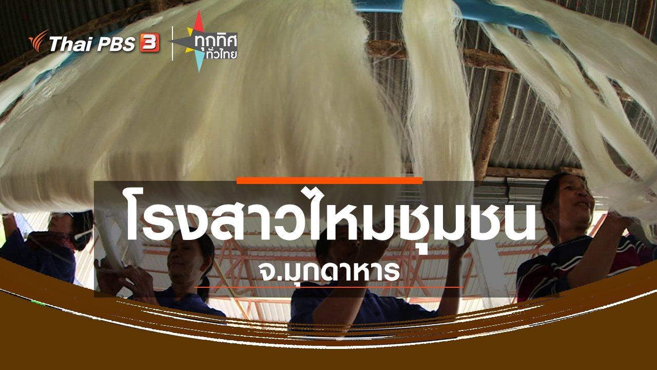 ทุกทิศทั่วไทย - ชุมชนทั่วไทย : โรงสาวไหมชุมชน จ.มุกดาหาร