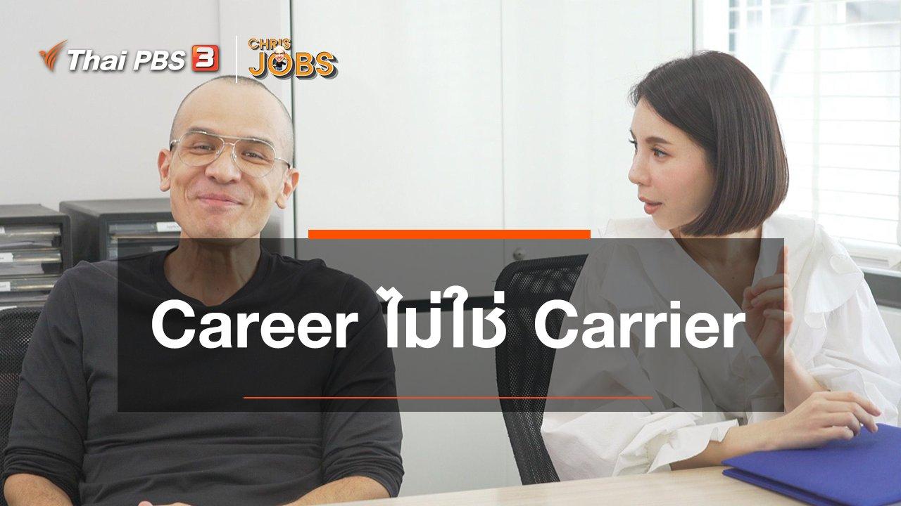 Chris Jobs - สาระน่ารู้จาก Chris Jobs : Career ไม่ใช่ Carrier