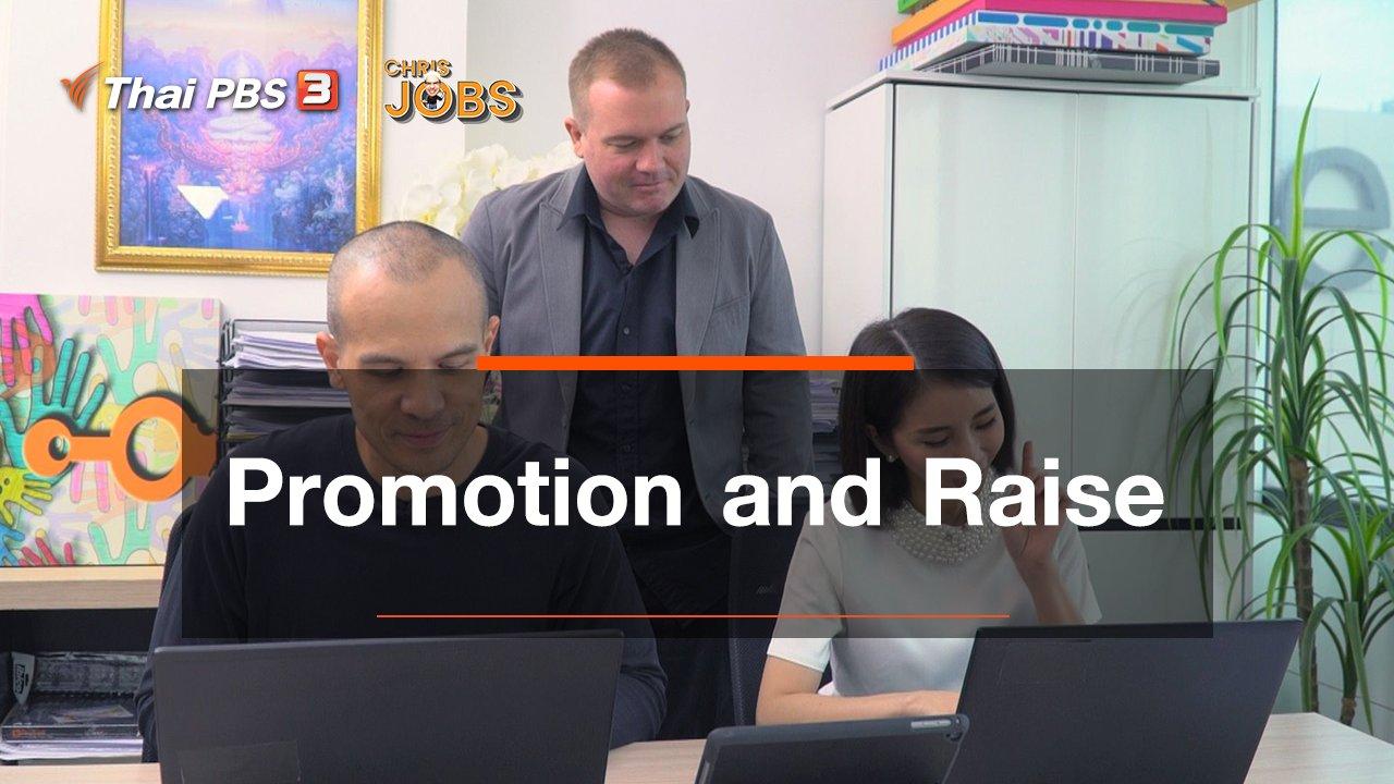 Chris Jobs - สาระน่ารู้จาก Chris Jobs : Promotion and Raise