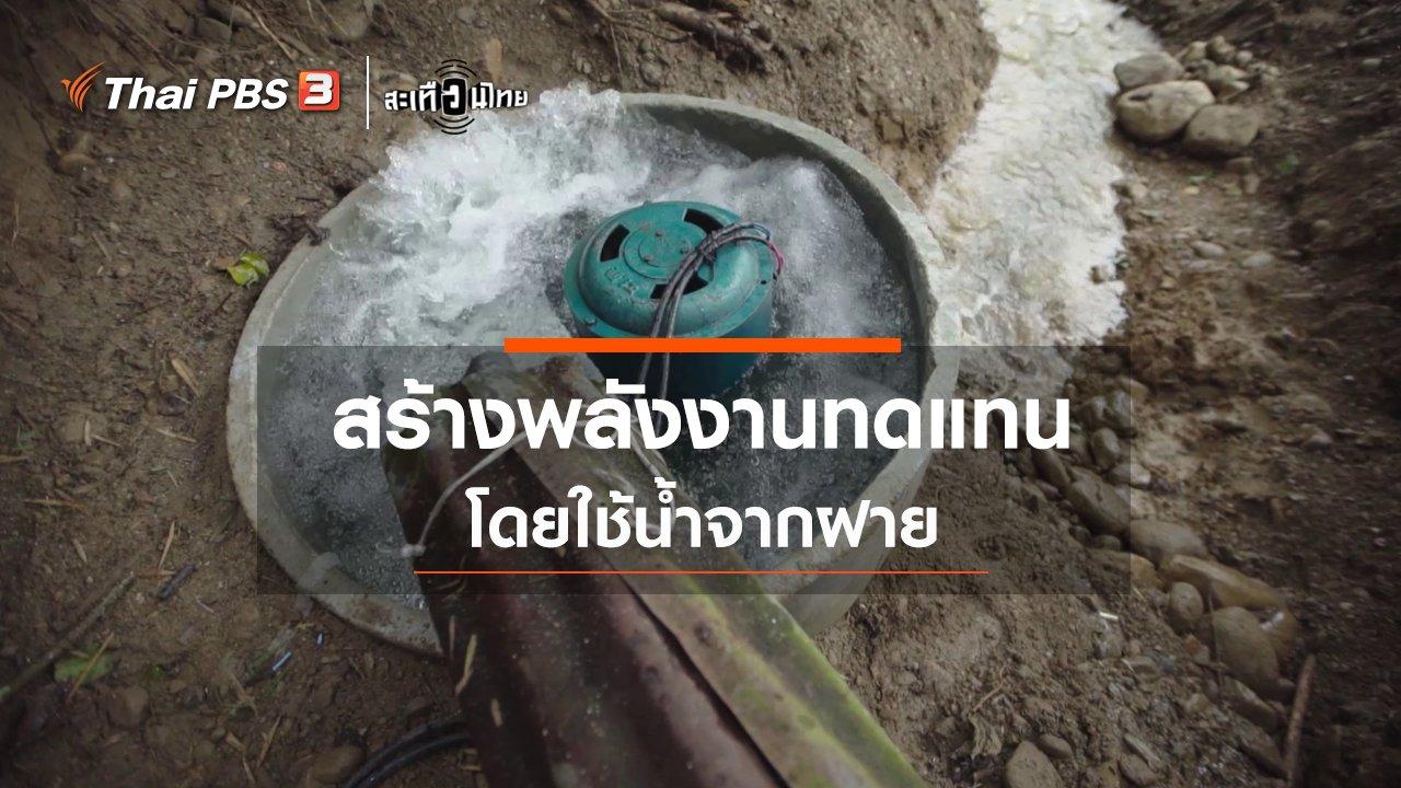 สะเทือนไทย - สร้างพลังงานทดแทน โดยใช้น้ำจากฝาย
