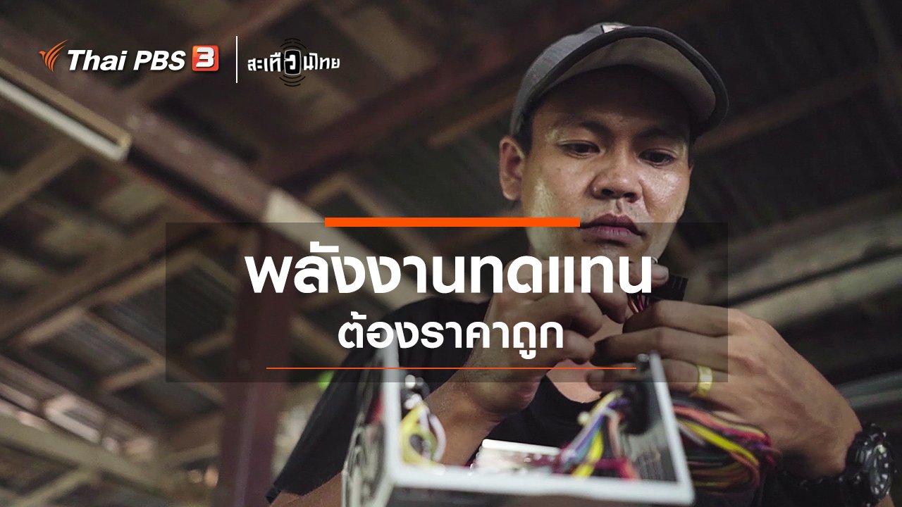 สะเทือนไทย - พลังงานทดแทนต้องราคาถูก