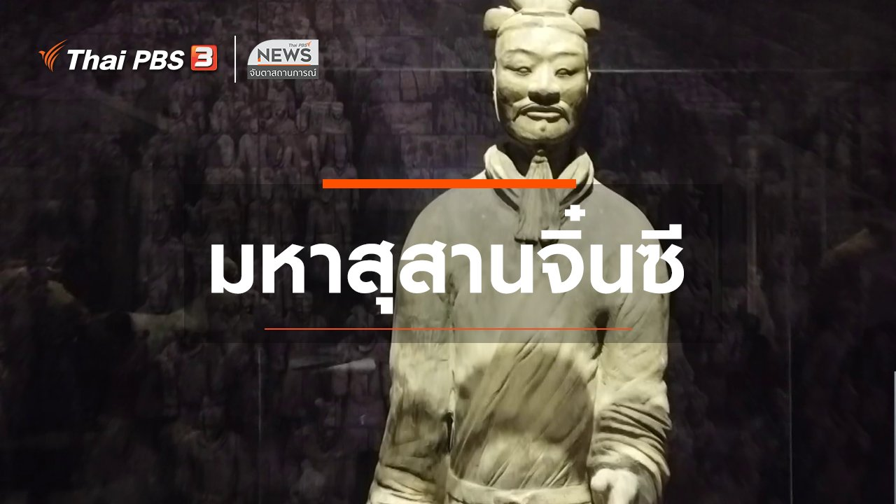 จับตาสถานการณ์ - ตะลุยทั่วไทย : มหาสุสานจิ๋นซี