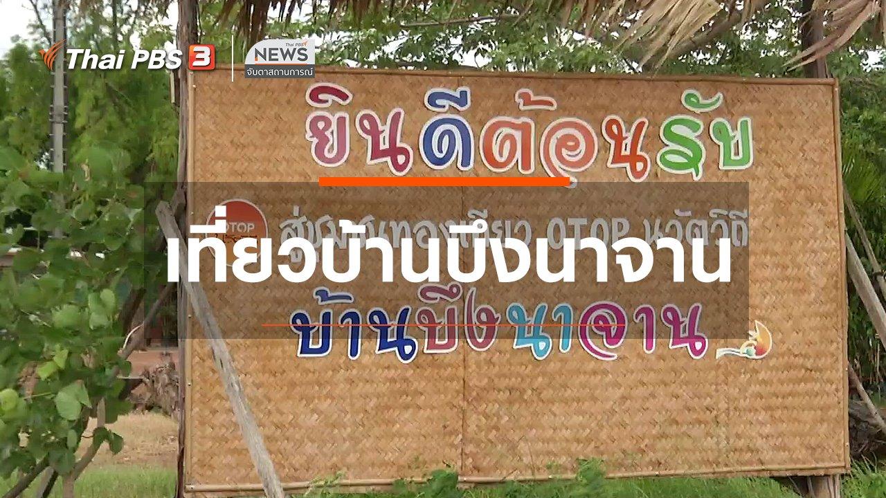 จับตาสถานการณ์ - ตะลุยทั่วไทย : เที่ยวบ้านบึงนาจาน