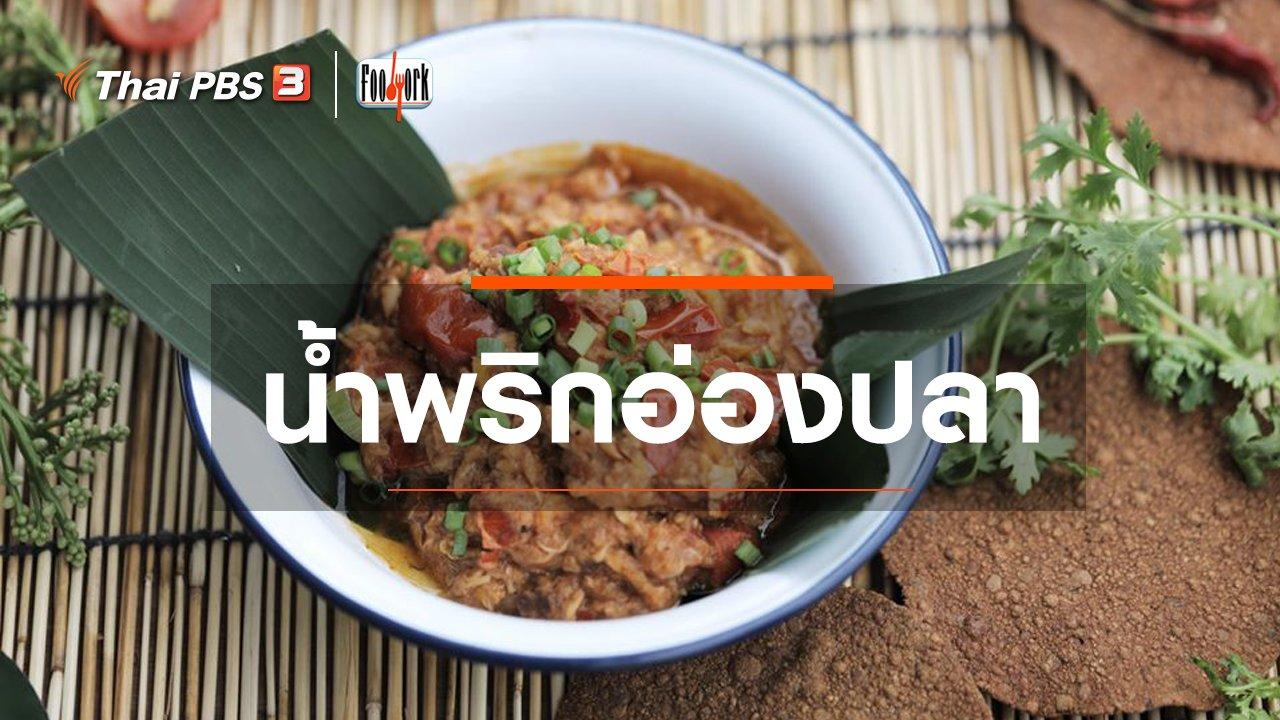 Foodwork - เมนูอาหารฟิวชัน : น้ำพริกอ่องปลา