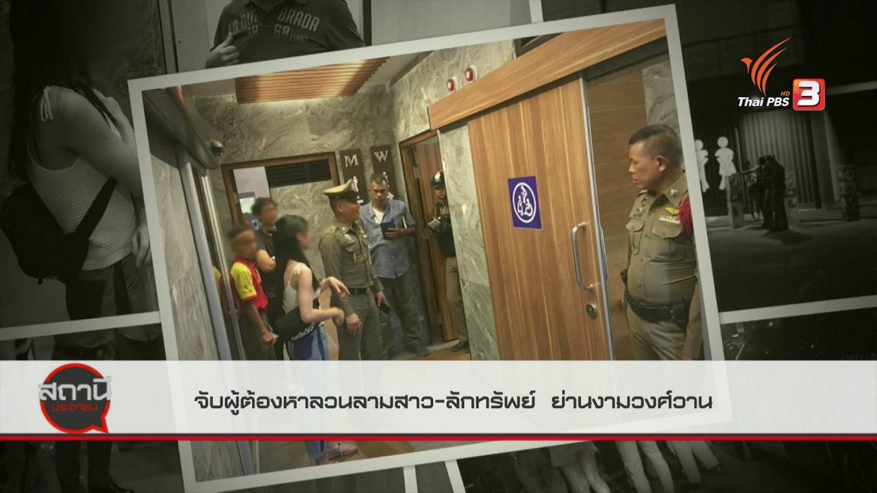 สถานีประชาชน - สถานีร้องเรียน : จับผู้ต้องหาลวนลามสาว - ลักทรัพย์ ย่านงามวงศ์วาน