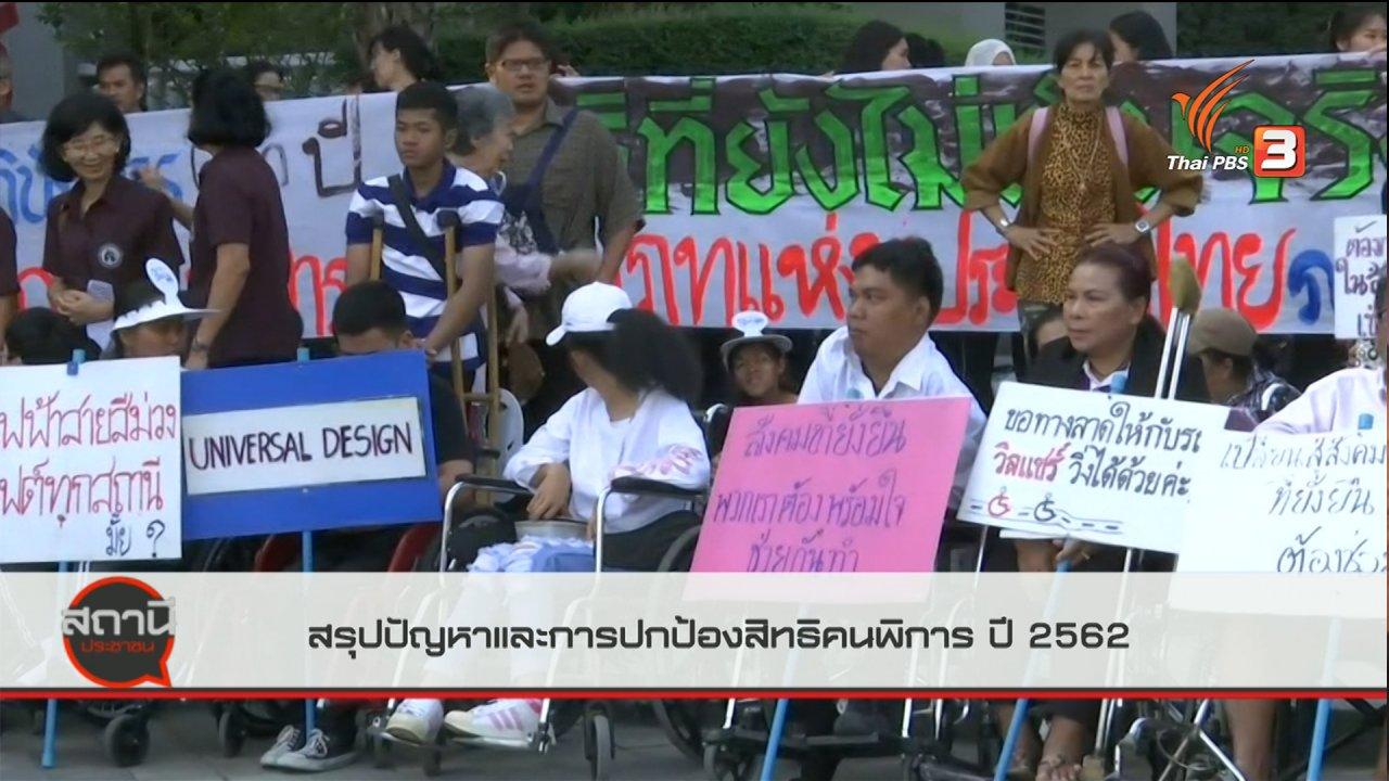 สถานีประชาชน - สถานีร้องเรียน : สรุปปัญหาและการปกป้องสิทธิคนพิการ ปี 2562