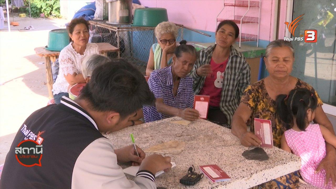 สถานีประชาชน - สถานีร้องเรียน : สรุปปัญหาสมาคมฌาปนกิจสงเคราะห์ทั่วประเทศ ปี 2562