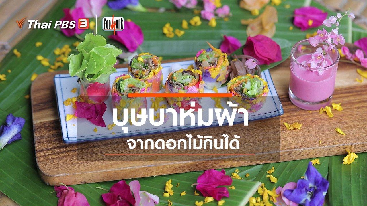 Foodwork - บุษบาห่มผ้า จากดอกไม้กินได้