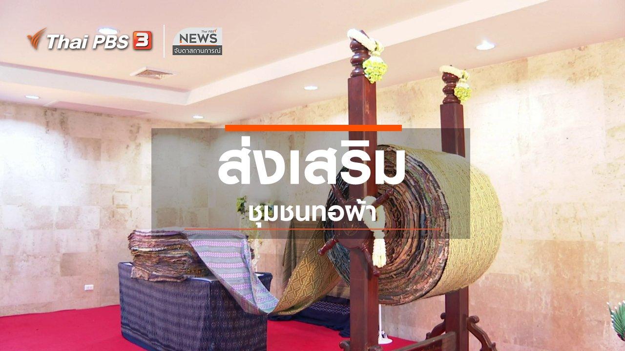 จับตาสถานการณ์ - ตะลุยทั่วไทย : ส่งเสริมชุมชนทอผ้า