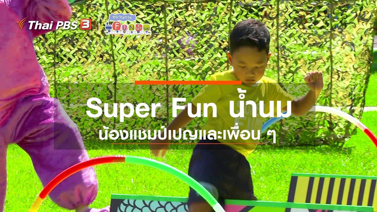 ขบวนการ Fun น้ำนม - Super Fun น้ำนม : น้องแชมป์เปญและเพื่อน ๆ