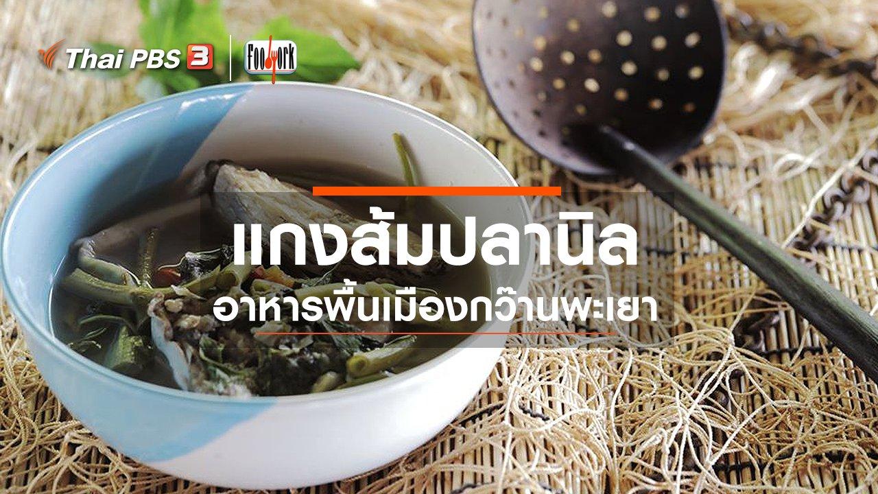 Foodwork - แกงส้มปลานิล อาหารพื้นเมืองกว๊านพะเยา