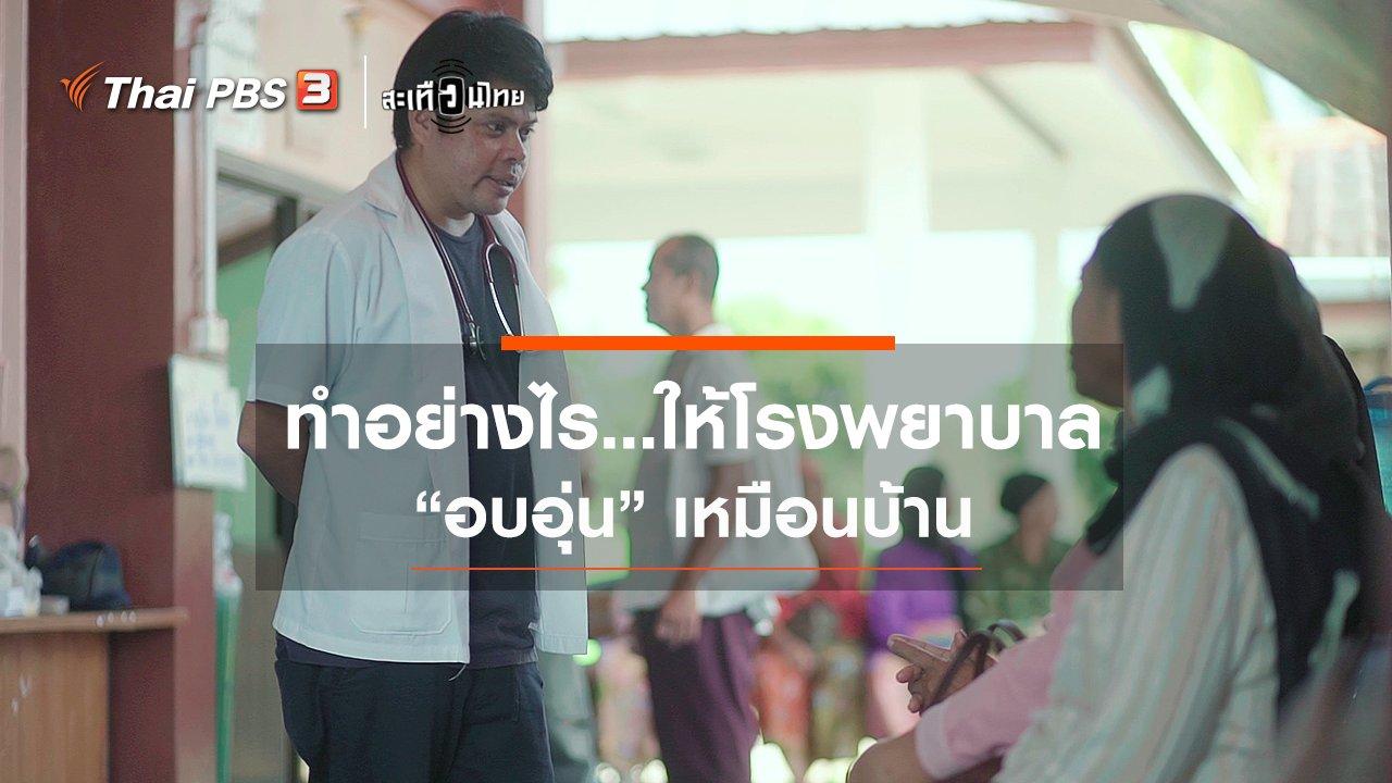 """สะเทือนไทย - ทำอย่างไร...ให้โรงพยาบาล """"อบอุ่น"""" เหมือนบ้าน"""