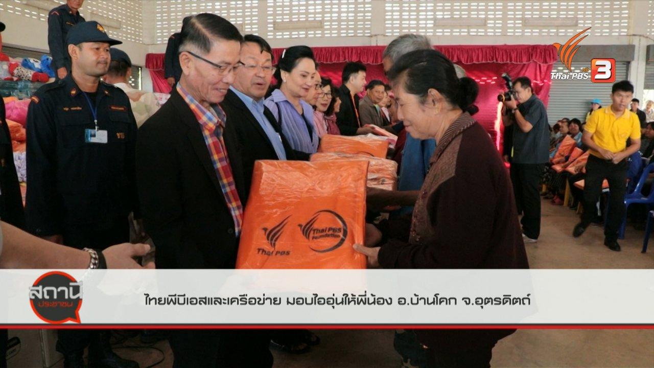สถานีประชาชน - บรรยากาศกิจกรรมไทยพีบีเอสและเครือข่าย มอบไออุ่นให้พี่น้อง อ.บ้านโคก จ.อุตรดิตถ์