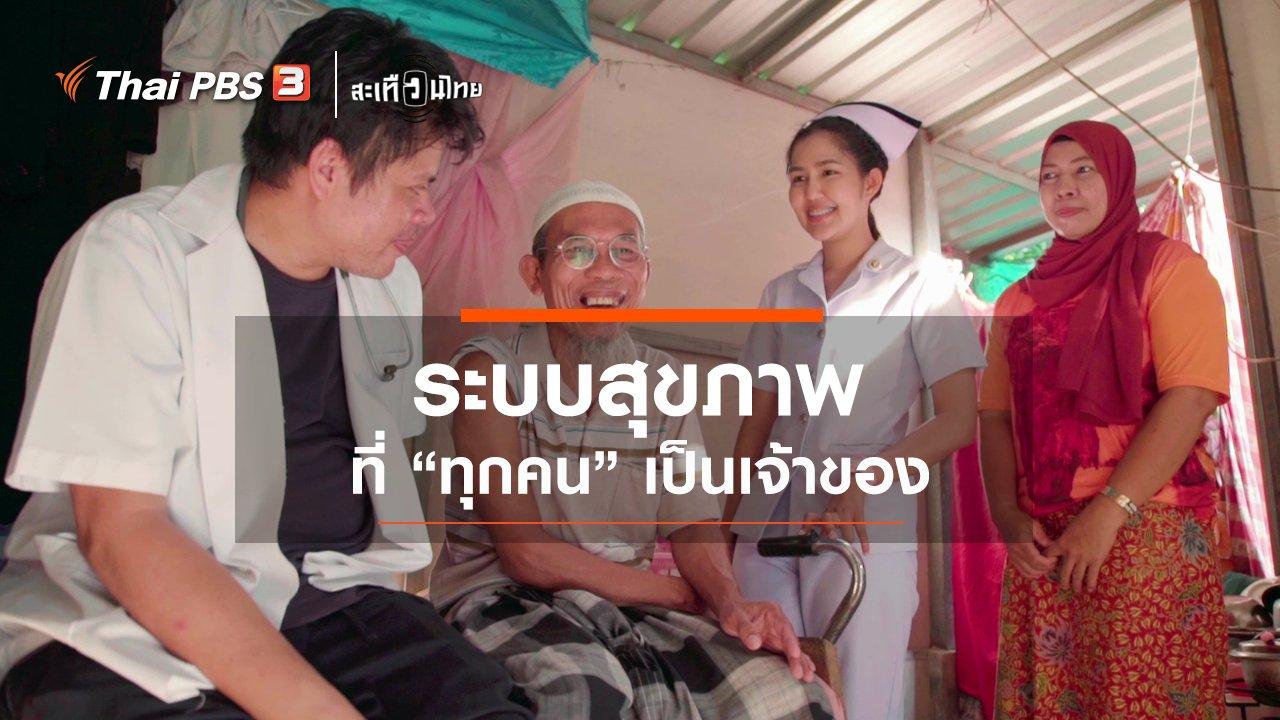 """สะเทือนไทย - ระบบสุขภาพที่ """"ทุกคน"""" เป็นเจ้าของ"""