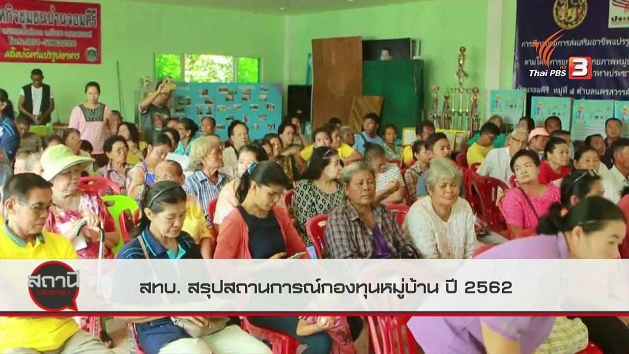 สถานีประชาชน - สถานีร้องเรียน : สทบ.สรุปสถานการณ์กองทุนหมู่บ้าน ปี 2562