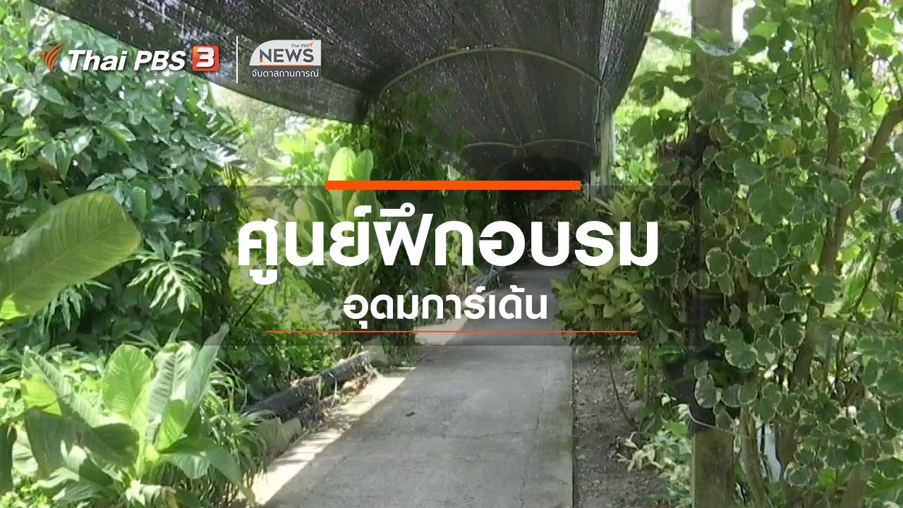จับตาสถานการณ์ - ตะลุยทั่วไทย : ศูนย์ฝึกอบรมอุดมการ์เด้น